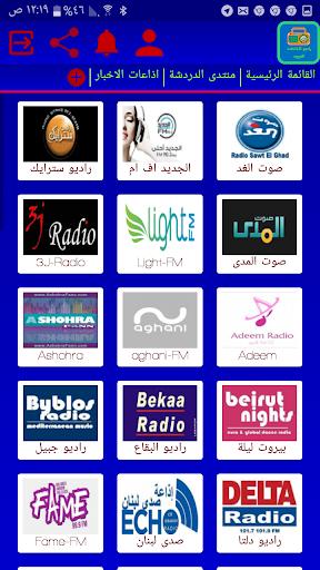 راديو الاذاعات العربية 6 تصوير الشاشة