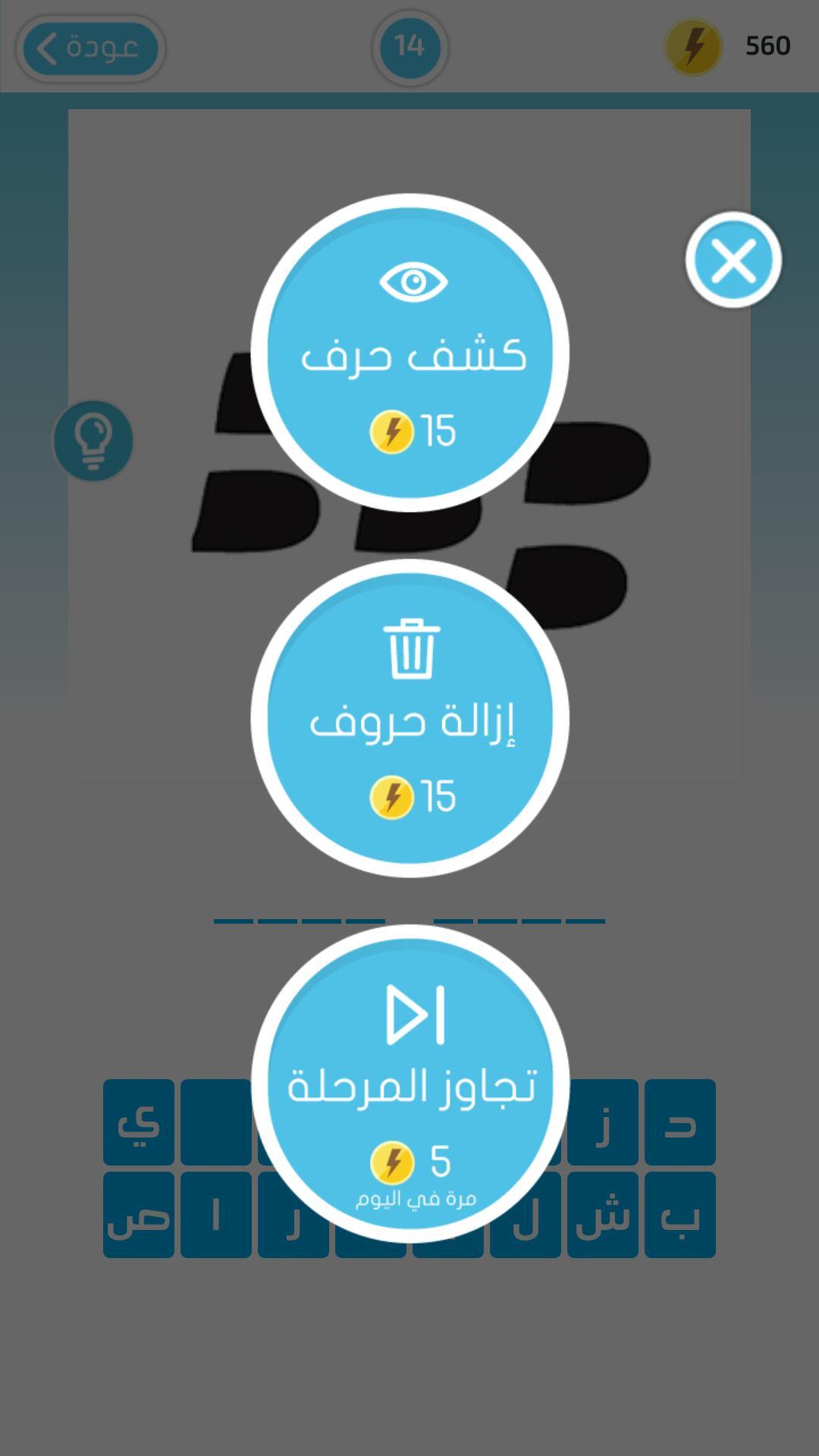 حزورة : لعبة الذكاء الجديدة 6 تصوير الشاشة