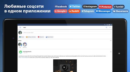 Maki: Facebook и Messenger в одном приложении скриншот 10