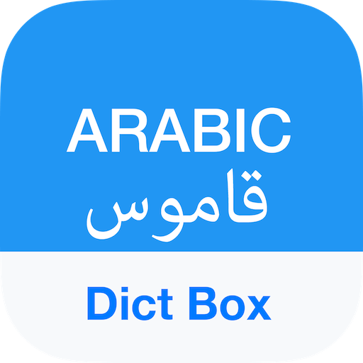 مترجم وقاموس إنجليزي-عربي أيقونة