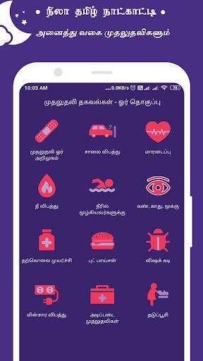 Nila Tamil Calendar 2021 16 تصوير الشاشة