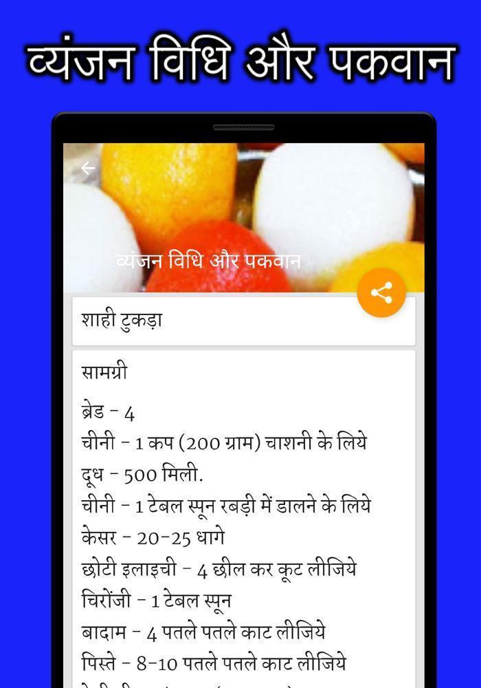 50,000+ Indian Recipes in Hindi screenshot 3