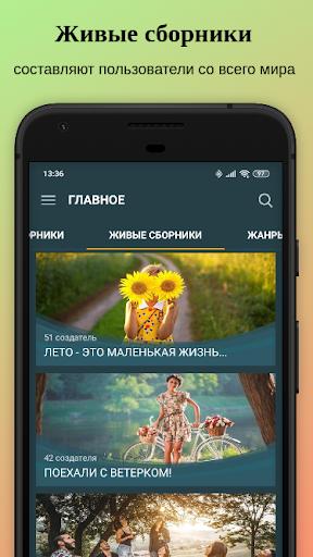 Zaycev.net: скачать и слушать музыку бесплатно screenshot 8