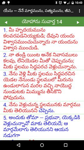 TeluguBible 3 تصوير الشاشة