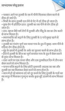 1100 Health Tips in hindi screenshot 2