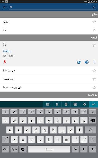 كتاب تفسير العبارات الشائعة: مترجم اللغات الأجنبية 10 تصوير الشاشة