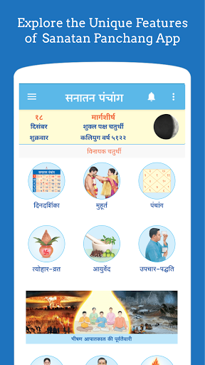 Hindi Panchang 2021 (Sanatan Calendar) 1 تصوير الشاشة