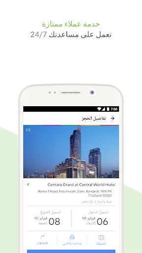 أجودا - حجز فنادق & إقامات 6 تصوير الشاشة
