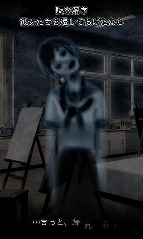 脱出ゲーム ホラー 霊の棲む学校 12 تصوير الشاشة