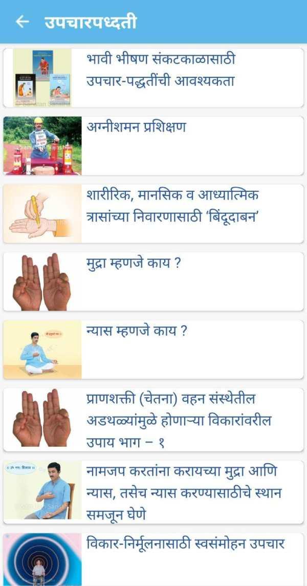 Marathi Calendar 2020 (Sanatan Panchang) screenshot 7