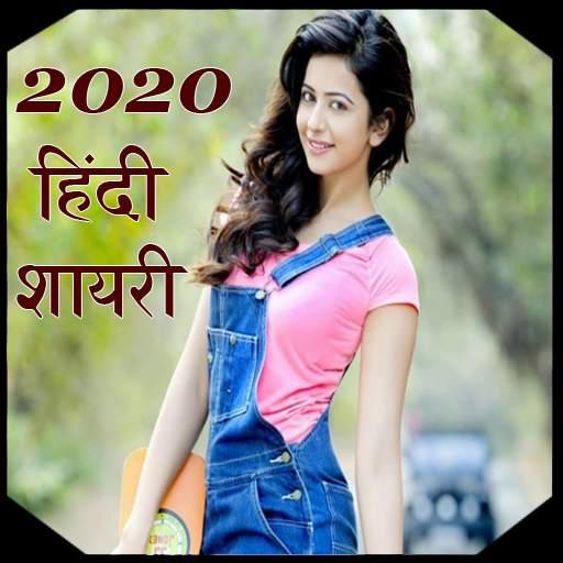 Hindi Shayari 2020 हिंदी