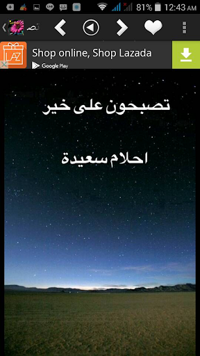 صباح الخير مساء الخير 10 تصوير الشاشة
