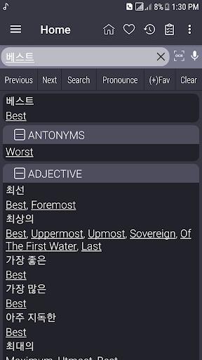 English Korean Dictionary screenshot 2