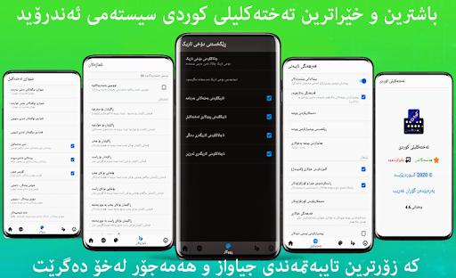 Kurdish KeyBoard   تەختەکلیلی كوردی 4 تصوير الشاشة