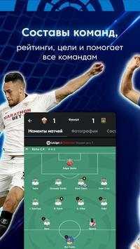 La Liga - Матчи и результаты в прямом эфире скриншот 6