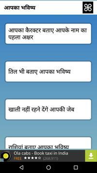 Aapka Bhavishya screenshot 2