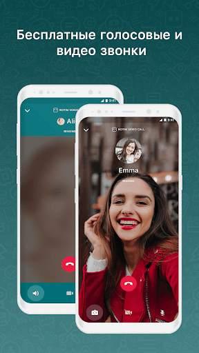 BOTIM Видеозвонки и чат скриншот 1