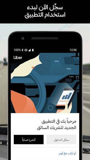 Uber Driver - شريك أوبر 5 تصوير الشاشة