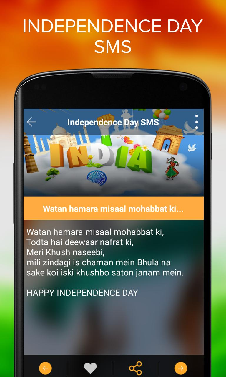 Independence Day SMS - 15 August screenshot 4