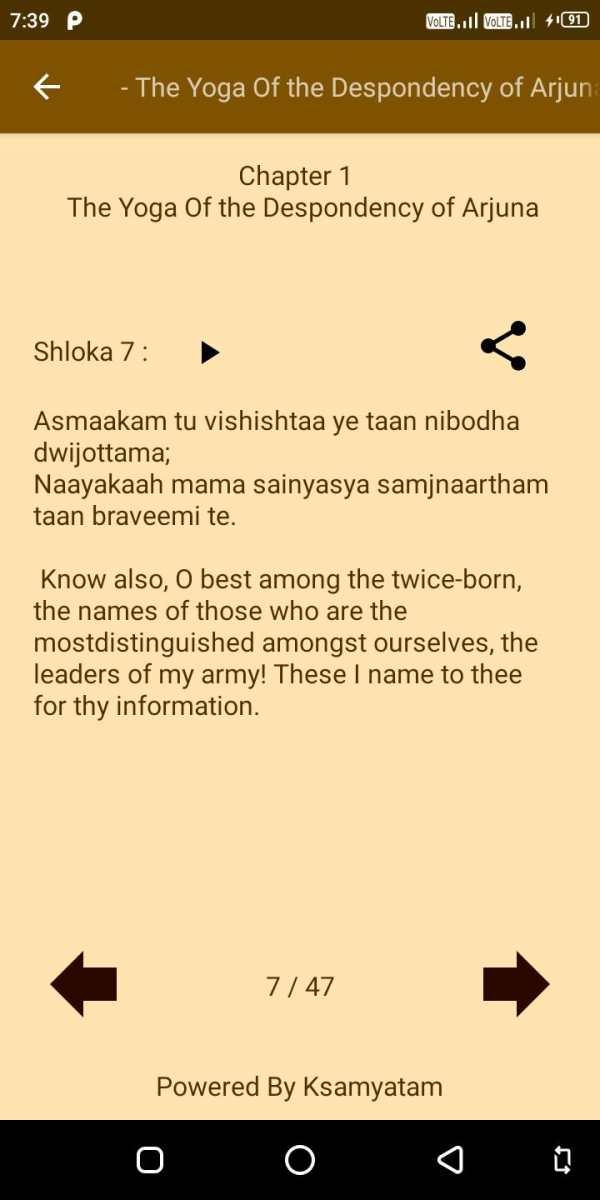 Bhagavad Gita screenshot 3