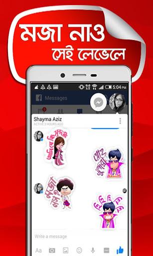 Amar Sticker 6 تصوير الشاشة