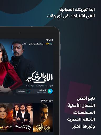 ﺷﺎﻫﺪ - Shahid screenshot 12