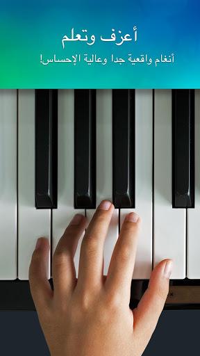 بيانو حقيقي مجانا 1 تصوير الشاشة