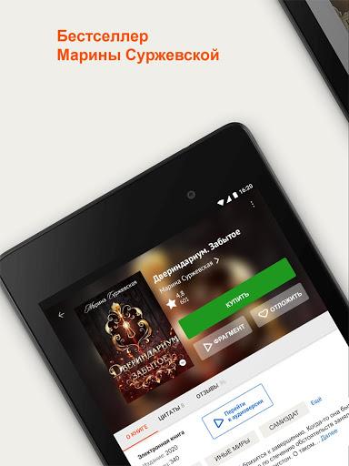 ЛитРес: Читай и Слушай онлайн скриншот 12