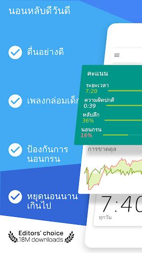 Sleep as Android นาฬิกาปลุกกับการติดตามวงจรการหลับ screenshot 1