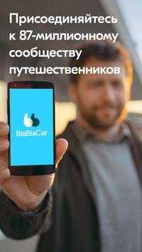 BlaBlaCar screenshot 7
