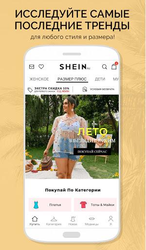 SHEIN - Самые горячие тренды и мода скриншот 5
