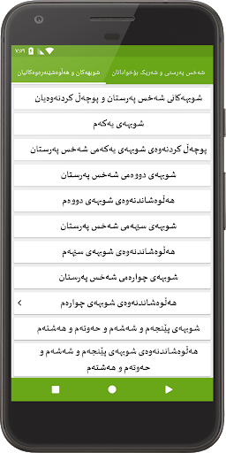 خواپەرستی نەک شەخس پەرستی screenshot 4