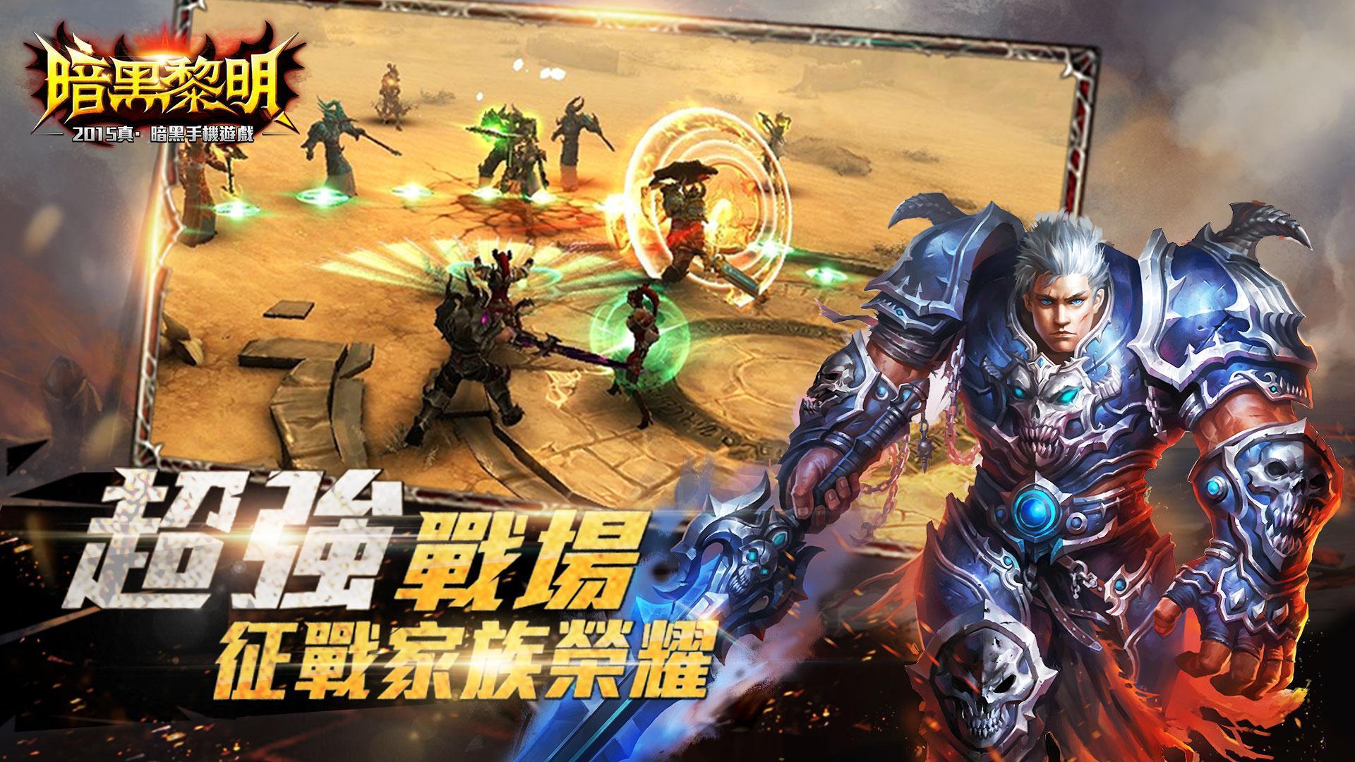 暗黑黎明-霜火之戰 screenshot 11
