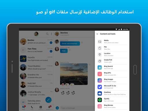 سكايب - رسائل فورية ومكالمات فيديو مجانية 6 تصوير الشاشة
