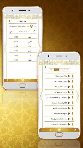 القرآن الكريم ( كلمة بكلمة ) 5 تصوير الشاشة
