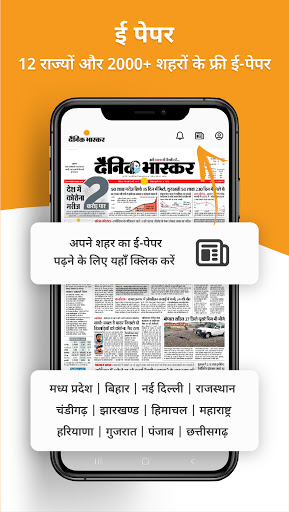 Dainik Bhaskar:Hindi News Paper App, ePaper, Video screenshot 1