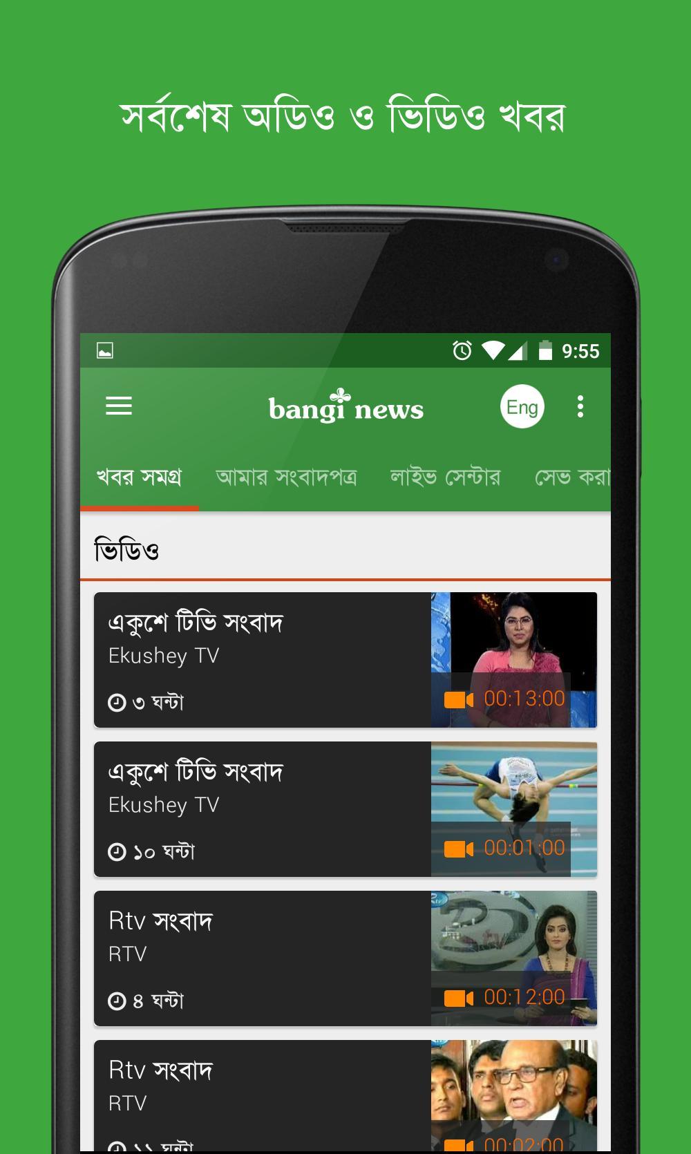 Bangla News & TV: Bangi News 3 تصوير الشاشة