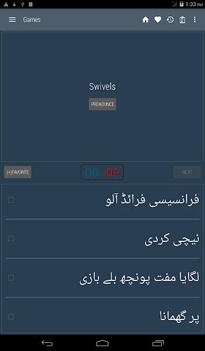 English Urdu Dictionary 13 تصوير الشاشة