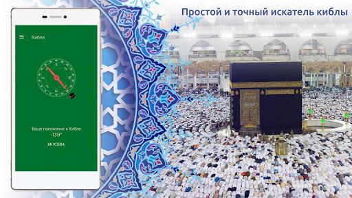 Время молитв Pro: поиск киблы, Атан, мусульманская скриншот 4