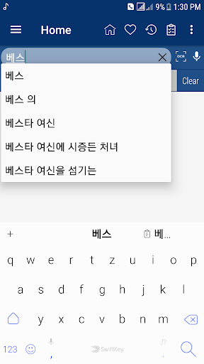 English Korean Dictionary screenshot 4