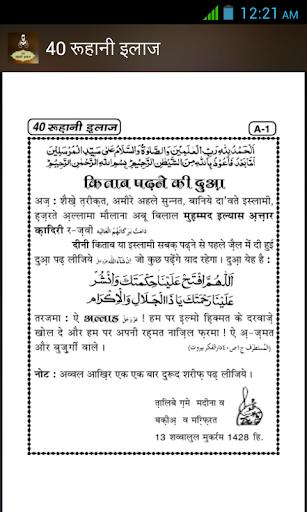 Rohani Ilag in Hindi 3 تصوير الشاشة