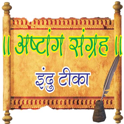 Ashtang Sangraha - Indu Teeka أيقونة