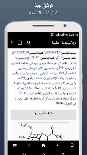 ويكيبيديا الطبية بلا إنترنت 5 تصوير الشاشة