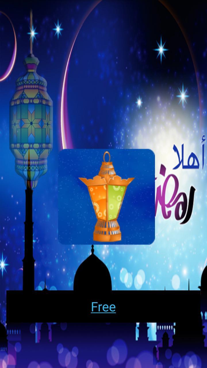 اغاني رمضان صوت 1 تصوير الشاشة