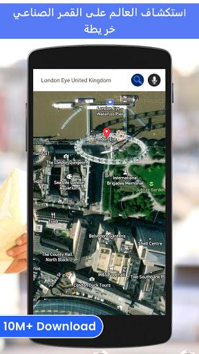 GPS الأقمار الصناعية - حي أرض خرائط & صوت التنقل 1 تصوير الشاشة