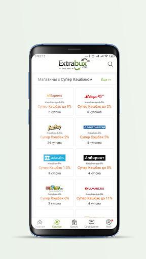 Extrabux- Предложения & Кэшбэк скриншот 2
