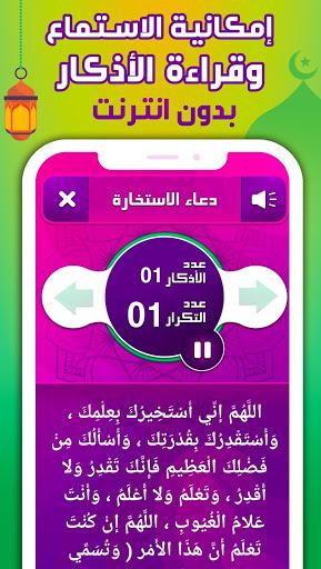 ادعية و اذكار المسلم بالصوت 7 تصوير الشاشة