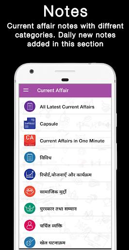 Current Affairs & GK in Hindi 6 تصوير الشاشة