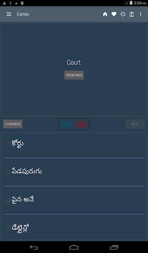 English Telugu Dictionary 13 تصوير الشاشة