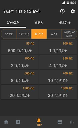 ethio Self Care screenshot 3